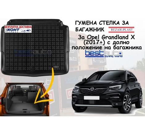 Гумена стелка за багажник Rezaw Plast за Opel Grandland X (2017+) в долно положение на багажника