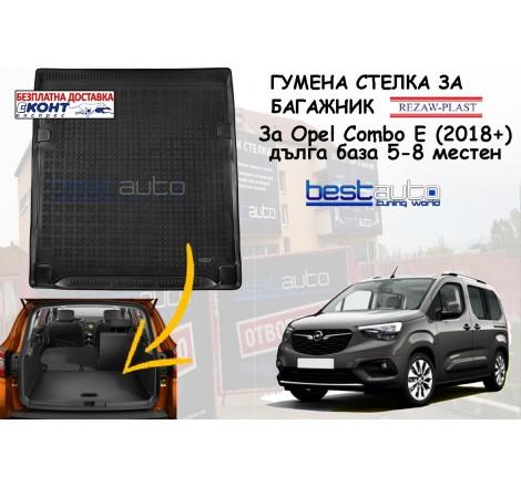 Гумена стелка за багажник Rezaw Plast за Opel Combo E (2018+) дълга база 5-8 местен
