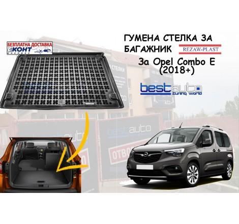 Гумена стелка за багажник Rezaw Plast за Opel Combo E (2018+)