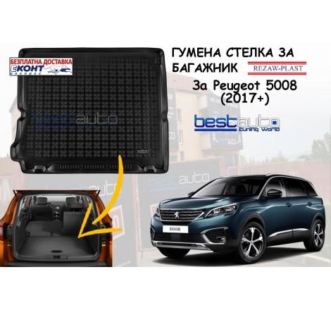 Гумена стелка за багажник Rezaw Plast за Peugeot 5008 (2017+)