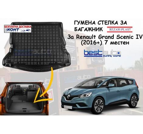 Гумена стелка за багажник Rezaw Plast за Renault Grand Scenic IV (2016+) 7 Местен