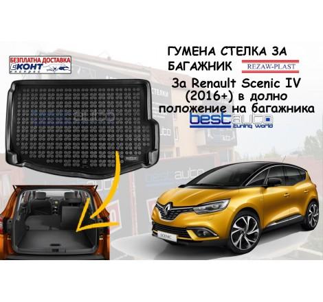 Гумена стелка за багажник Rezaw Plast за Renault Scenic IV (2016+) в долно положение