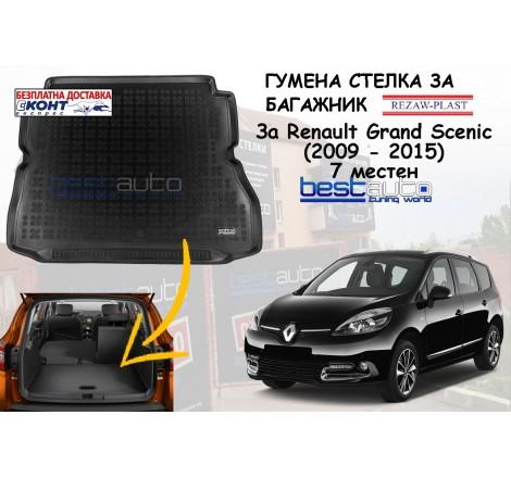 Гумена стелка за багажник Rezaw Plast за Renault Grand Scenic III (2009-2015) 7 Местен
