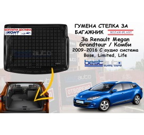 Гумена стелка за багажник Rezaw Plast за Renault Laguna III Grandtour Комби (2009-2016) с аудио система Bose, Limited, Life