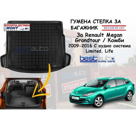 Гумена стелка за багажник Rezaw Plast за Renault Laguna III Grandtour Комби (2009-2016) с аудио система Limited, Life