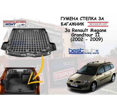Гумена стелка за багажник Rezaw Plast за Renault Megane II Grandtour / Комби (2002 - 2009)