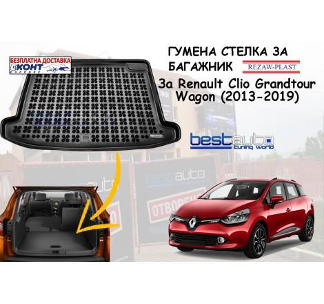 Гумена стелка за багажник Rezaw Plast за Renault Clio IV Grantour Wagon (2013-2019)