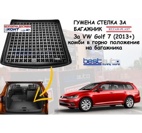 Гумена стелка за багажник Rezaw Plast за VW Golf 7 комби (2013+) за багажник в горно положение
