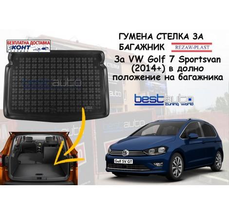 Гумена стелка за багажник Rezaw Plast за VW Golf 7 Sportsvan (2014+) за багажник в долно положение