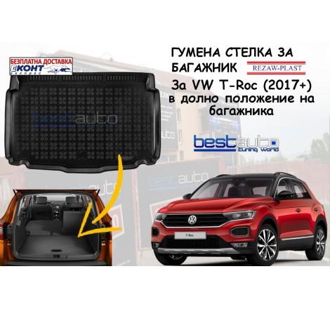 Гумена стелка за багажник Rezaw Plast за VW T-Roc (2017+) в долно положение на багажника