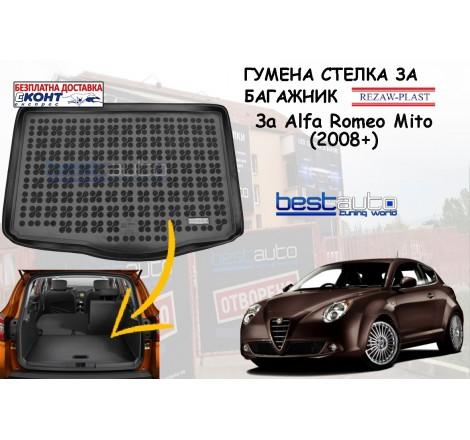 Гумена стелка за багажник Rezaw Plast за Alfa Romeo Mito (2008+)