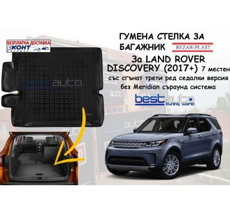 Гумена стелка за багажник Rezaw Plast за LAND ROVER DISCOVERY (2017+)