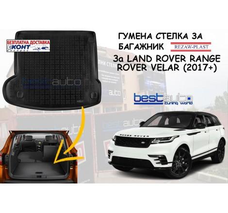 Гумена стелка за багажник Rezaw Plast LAND ROVER RANGE ROVER VELAR (2017+)
