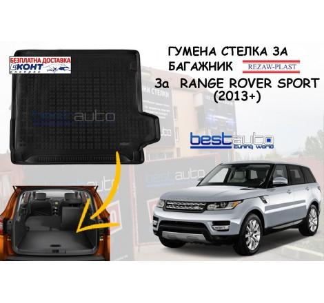 Гумена стелка за багажник Rezaw Plast за Range Rover Sport (2013+)
