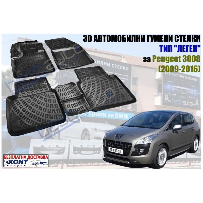 3D Автомобилни гумени стелки GMAX тип леген за Peugeot 3008 (2009-2016)