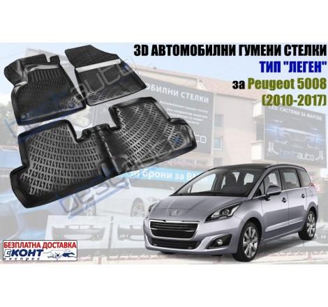 3D Автомобилни гумени стелки GMAX тип леген за Peugeot 5008 (2010-2017)