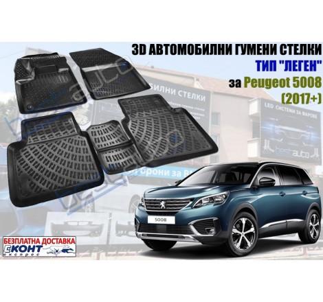 3D Автомобилни гумени стелки GMAX тип леген за Peugeot 5008 (2017+)