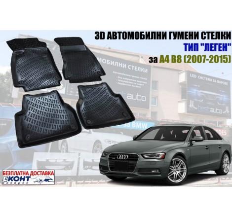 3D Автомобилни гумени стелки GMAX тип леген за Audi A4 B8 (2007-2015)