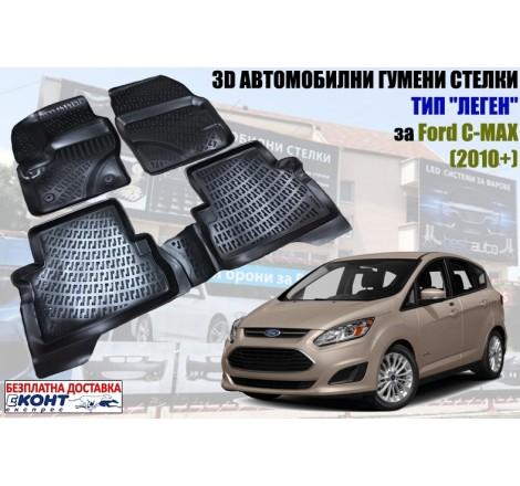 3D Автомобилни гумени стелки GMAX тип леген за Ford Focus C-MAX (2010+)