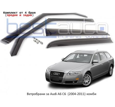Ветробрани за Audi A6 C6 Комби (2004-2011) [BMR005]