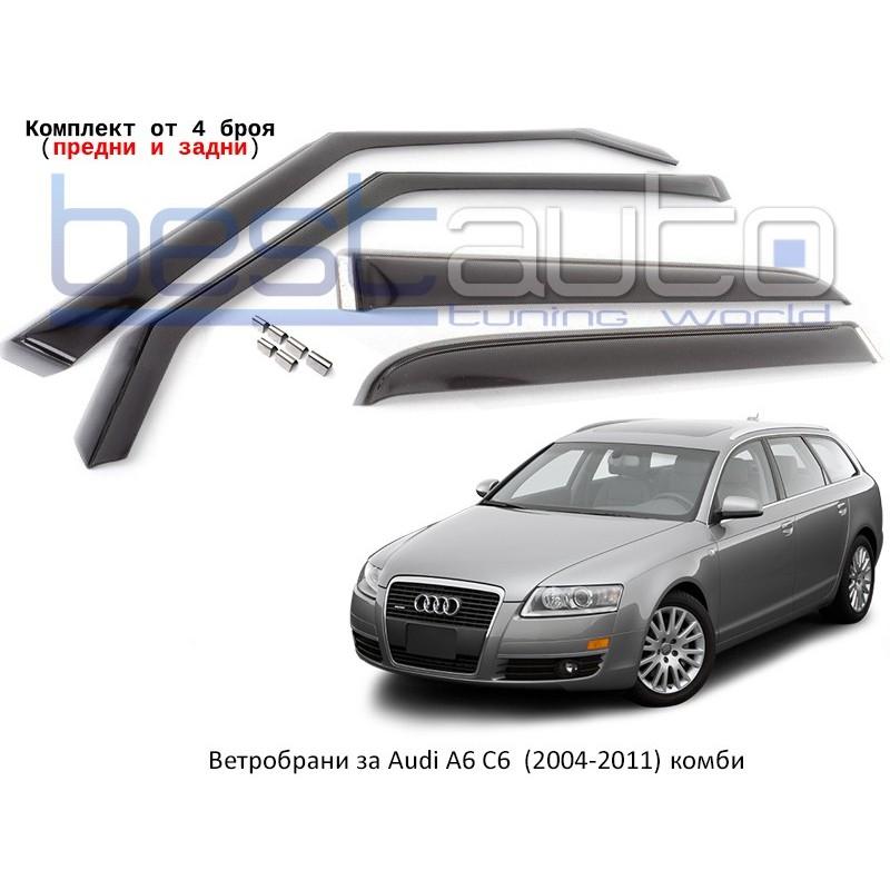 Ветробрани за Audi A6 C6 Комби (2004-2001) [BMR005]