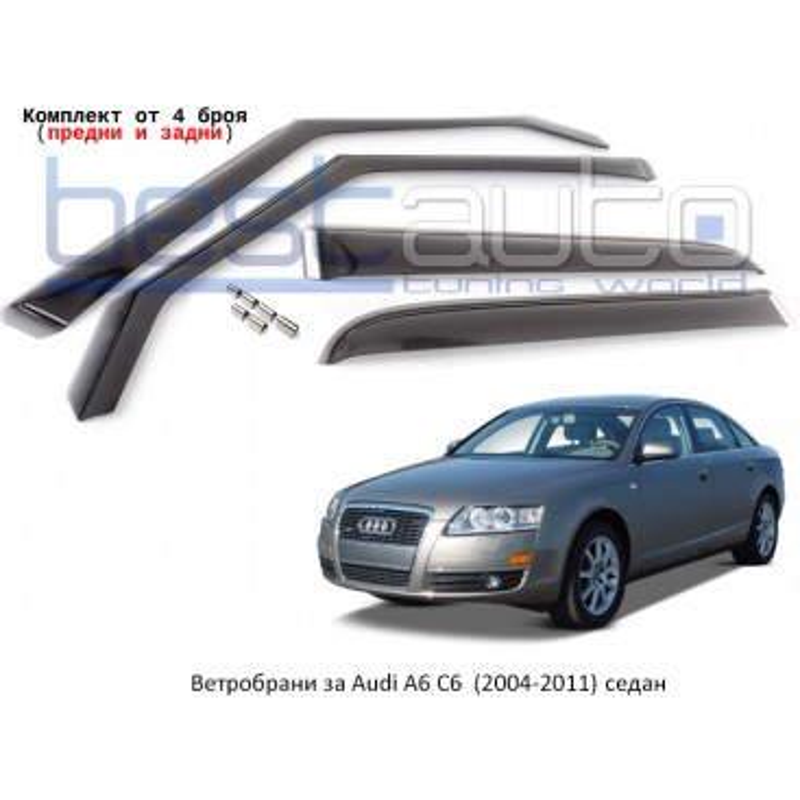 Ветробрани за Audi A6 C6 седан (2004-2001) [BMR006]