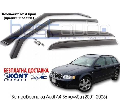 Ветробрани за Audi A4 B6 Комби (2001-2005) [BMR004]