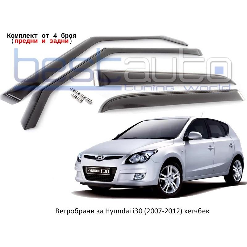 Ветробрани за Hyundai i30 (2007-2012) хетчбек с 5врати [BMR015]