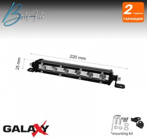 "LED бар Galaxy LBL Slim 18W 12-80V 6000K 7"" / 220мм"