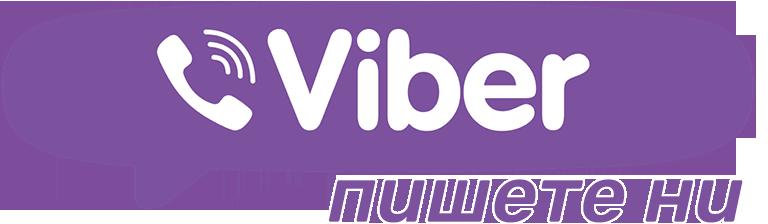 Viber chat